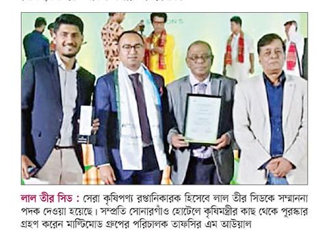 SCB Channel-I Agro Award 2019